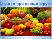 «Загадки про овощи фрукты»